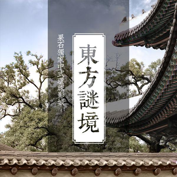 【东方迷境】
