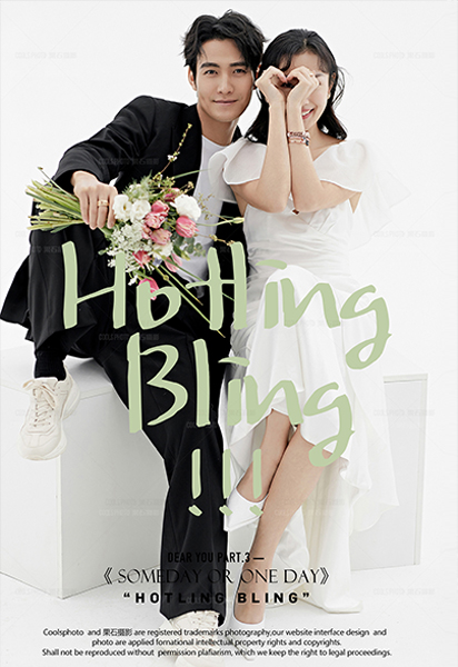 Hotling Bling   你的婚礼